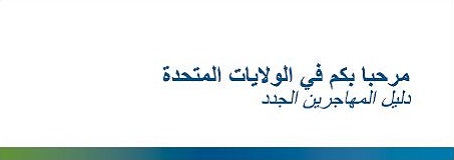 Link to Immigration Assistance in Arabic